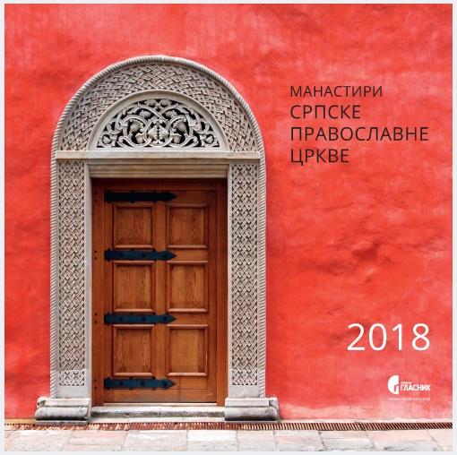 Zidni kalendar za 2018. godinu - Manastiri srpske pravoslavne cvrke