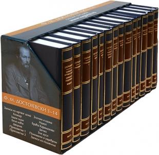 Dostojevski - Komplet od 14 knjiga