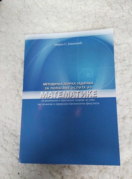 Metodička zbirka zadataka za polaganje prijemnog ispita iz matematike, V IZDANJE