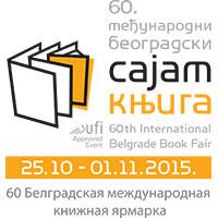 Sajam knjiga 2015