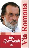 via_romana