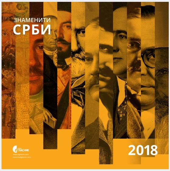 Zidni kalendar za 2018. godinu - Znameniti Srbi
