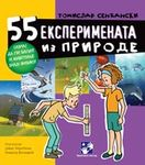 55 eksperimenata iz prirode