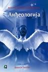 Anđeologija - Danijela Trusoni