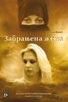 Zabranjena žena - Ferena Vermut