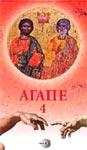 Agape 4 - Vladeta Jerotić
