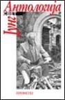 Antologija Jung - Čovek i duša