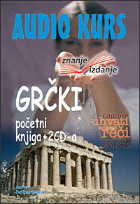 Grčki jezik - audio kurs