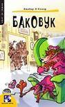 Bakovuk