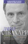 Autobiografija Davida Albaharija