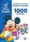 Disney Englesko - srpski rečnik u slikama