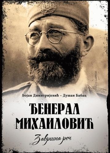 Đeneral Mihailović : završna reč