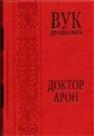 Doktor Aron - Vuk Drašković