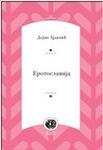 Erotoslavija - preobraženja Erosa u slovenskim književnostima