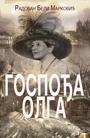 Gospođa Olga