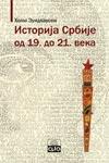 Istorija Srbije od 19. do 21. veka