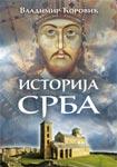 Istorija Srba Vladimira Ćorovića