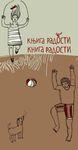 Knjiga radosti - srpsko pesništvo deci i o deci