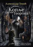 Koplje svetog Georgija - roman o Obiliću 2