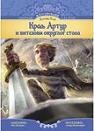 Kralj Artur i vitezovi okruglog stola (skraćena verzija)