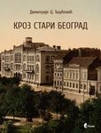 Kroz stari Beograd