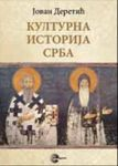 Kulturna istorija Srba