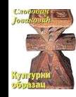 Kulturni obrazac - jedan prilog za proučavanje srpskog nacionalnog karaktera