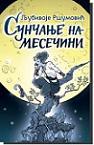 Sunčanje na mesečini - Ljubivoje Ršumović