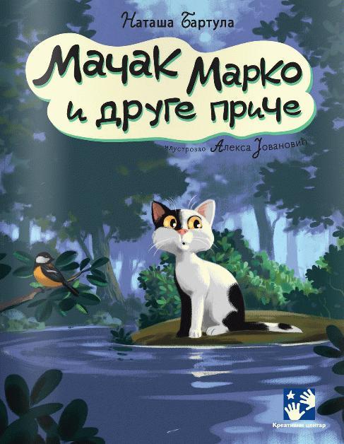 Mačak Marko i druge priče