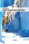 Marokanska pisma