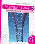 Matematika - zbirka zadataka za osmi razred