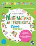 Matematika za predškolce - radna sveska