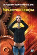 Mehanička devojka - Paolo Baćigalupi