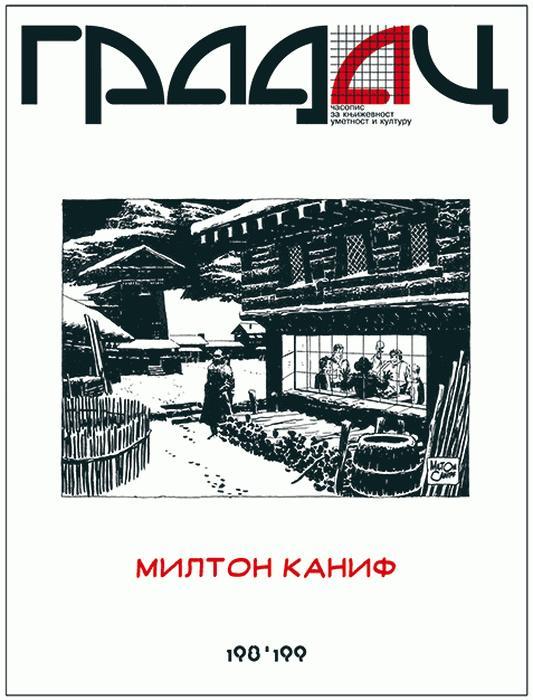 Milton Kanif - Gradac 198-199