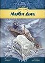 Mobi Dik (Skraćena verzija)
