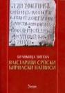 Najstariji srpski ćirilski natpisi