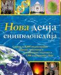 Nova dečja enciklopedija