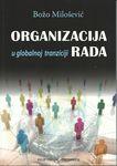 Organizacija rada u globalnoj tranziciji