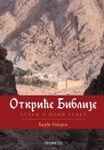 Otkriće Biblije - Stari i Novi zavet
