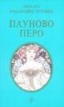 Paunovo pero - Ljiljana Habjanović-Đurović