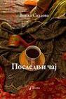 Poslednji čaj