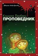 Propovednik - Kamila Lekberj