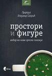 Prostori i figure - izbor iz nove srpske poezije - Vladimir Stojnić