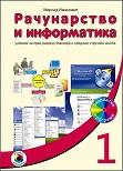 Računarstvo i informatika - I - Udžbenik za I razred gimnazija i srednjih škola