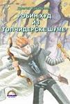 Robin Hud iz Topčiderske šume