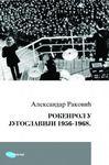 Rokenrol u Jugoslaviji 1956 - 1968