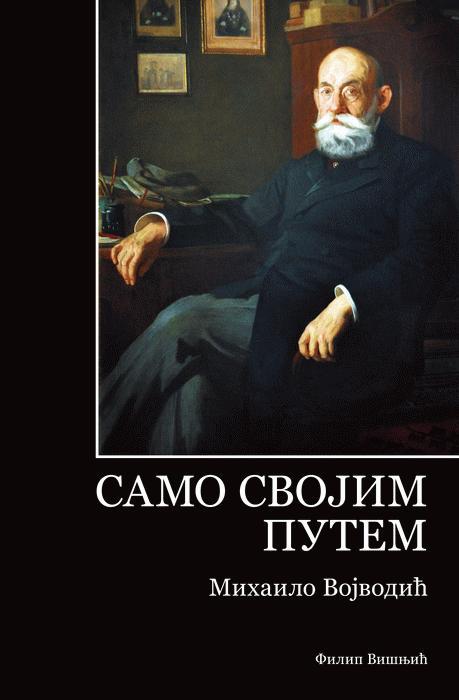 Samo svojim putem : Stojan Novaković u skupštinskom i javnom životu Srbije 1905-1915.