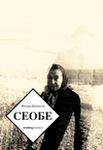 Seobe