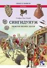 Singidunum - rimski vojni logor