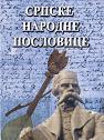 Srpske narodne poslovice